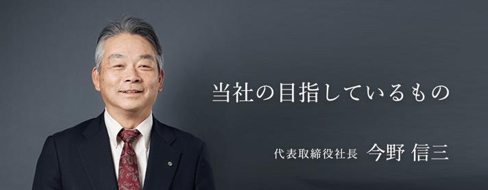 代表取締役社長 今野 信三
